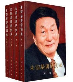 朱镕基讲话实录1-4卷 平装全套四册/人民出版社