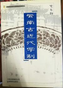 云南古近代学制