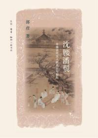 沈腰潘鬓---中国古代文人的风仪与襟抱