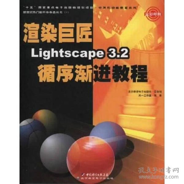 渲染巨匠 LIGHTSCAPE3.2循序渐进教程  含盘