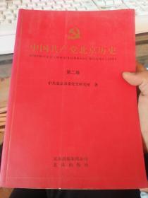 中国共产党北京历史第2卷