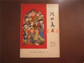 河北美术 1963年7-8(1本合刊,1963年8月出版,品佳)