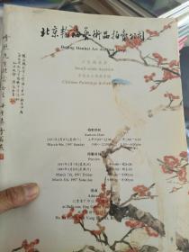 1997 北京翰海艺术品拍卖公司3