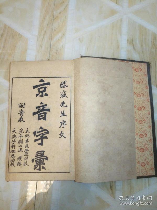 京音字汇:民国二年,大全一原册,硬壳装品相传世美品,有版权