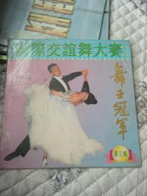 大白胶唱片:国际交谊舞大赛--舞王冠军(第三集)