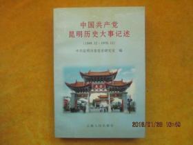 中国共产党昆明历史大事记述:1949.12~1978.12