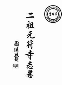 二祖元符寺志略-1963年版-(复印本)