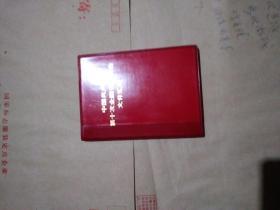 中国共产党第十次代表大会文件汇编
