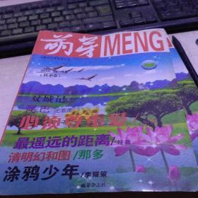 萌芽 (2010.13-18) 秋季卷