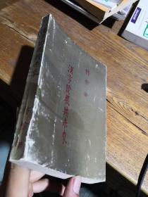 汉字发展与未来