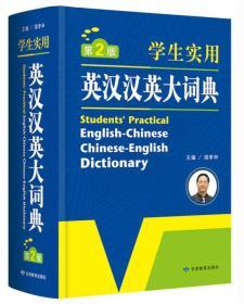 开心辞书 学生实用英汉汉英大词典 英语词典 工具书(第2版)