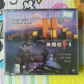 美国往事1(全新十品未拆封)VCD