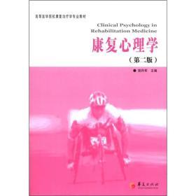 康复心理学(第2版)