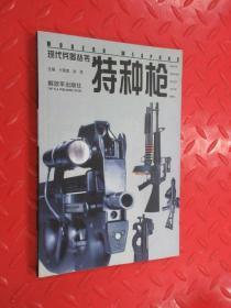 现代兵器丛书    特种枪