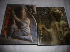 中国美术全集   炳灵寺等石窟雕塑   一版一印