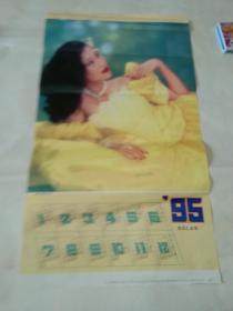1995年年历画:娇媚