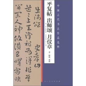 中国古代书法作品选粹·平复帖 出师颂 月仪章