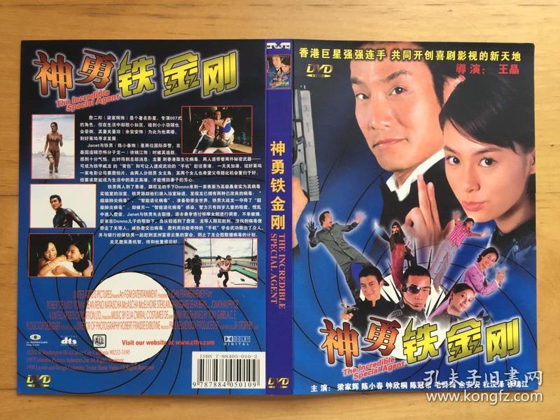 梁家輝 神勇鐵金剛 DVD封套