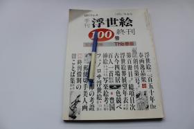 浮世绘季刊 NO.100 终刊号冬春号【日本昭和60年(1985)画文堂出版。记念特集。春画】