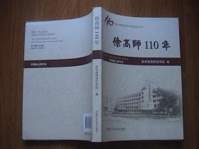 徐高师110年1906--2016