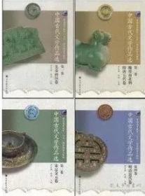 中国古代文学作品选(1,2,3,4卷)