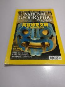 华夏地理2010 11