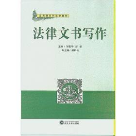 应用型系列法学教材:法律文书写作