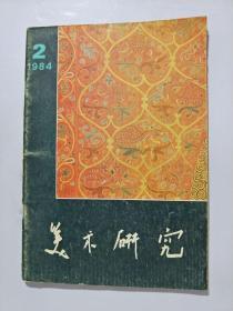 美术研究(1984年第2期)