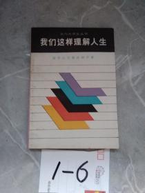 我们这样理解人生 作者 : 清华大学部分同学著 出版社 : 北京出版社