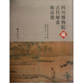 四川博物院藏古代绘画精品选