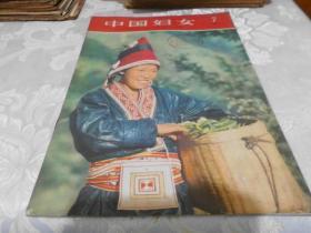 中国妇女 1959年第7期