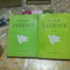 四川省农业资源与区划 上下册一版一印 (包韵达快递)