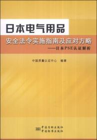 日本电气用品安全法令实施指南及应对方略——日本PSE认证解析