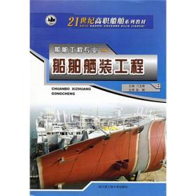 船舶舾装工程:船舶工程专业刁玉峰哈尔滨工程大学出版社