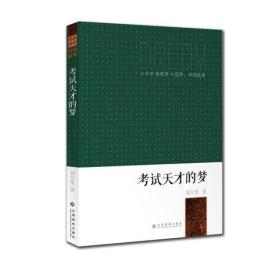 少年梦●青春梦●中国梦:中国故事:考试天才的梦