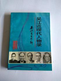 吴江近现代人物录 【吴江文史资料 第十三辑】
