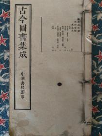 古今图书集成.禽虫典第五二二册.