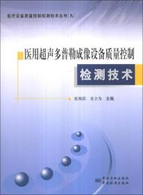 医疗设备质量控制检测技术丛书(9):医用超声多普勒成像设备质量控制检测技术