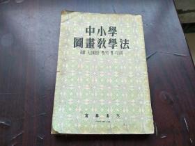 老版书  【中小学图画教学法】 88品