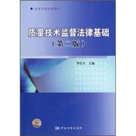 高等学校适用教材:质量技术监督法律基础(第2版)