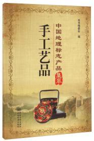 正版】中国地理标志产品集萃  手工艺品