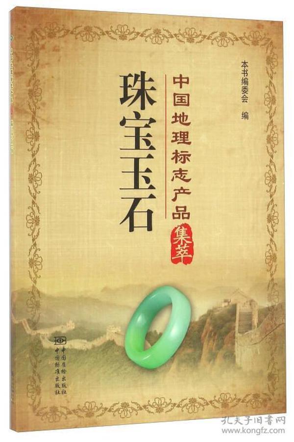 正版】中国地理标志产品集萃  珠宝玉石