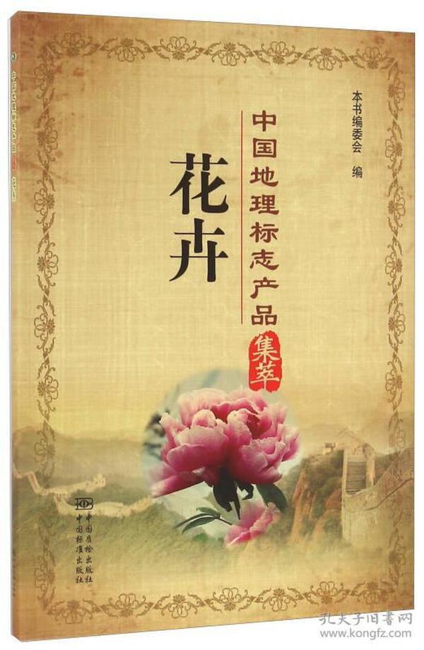 正版】中国地理标志产品集萃 花卉