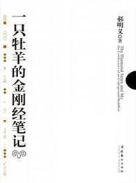 一只牡羊的金刚经笔记 郝明义 文化艺术出版社 9787503939402