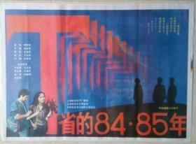 中国经典年画宣传画电影海报大展示-----全开-----《T省的84.85年》--------虒人荣誉珍藏