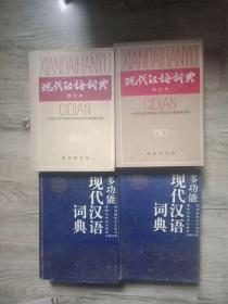 现代汉语词典(修订本))(新华书店库存书)(32开精装工具书).