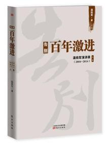 告别百年激进:温铁军演讲录2004-2014(上)