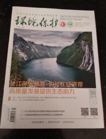 环境保护 2018 9月