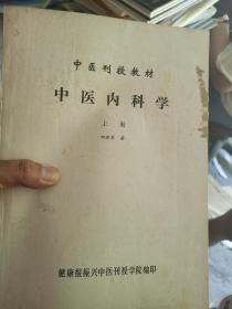 中医内科学 上册