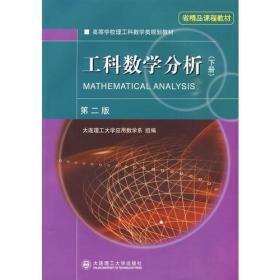 保证正版 工科数学分析 大连理工大学应用数学系 组编 大连理工大学出版社